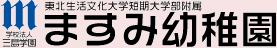 学校法人 三島学園 ますみ幼稚園ホームページ