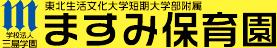 学校法人 三島学園 ますみ保育園ホームページ