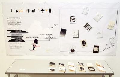 小幡 草子 ― 「はじめ良ければ全て良し」デザイン / ブックデザイン